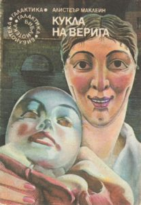 Корица на Кукла на верига