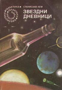 Корица на Звездни дневници
