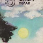 Библиотека Галактика № 60 - Черният облак