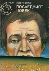Корица на Последният човек или Странната история на Робинзон К.