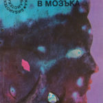 Библиотека Галактика № 79 - Грубо в мозъка