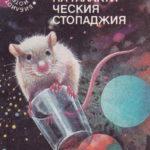 Библиотека Галактика № 96 - Пътеводител на галактическия стопаджия