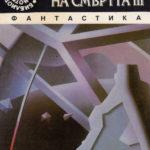 Библиотека Галактика № 114 - Свят на смъртта III