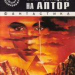 Библиотека Галактика № 116 - Съкровището на Аптор