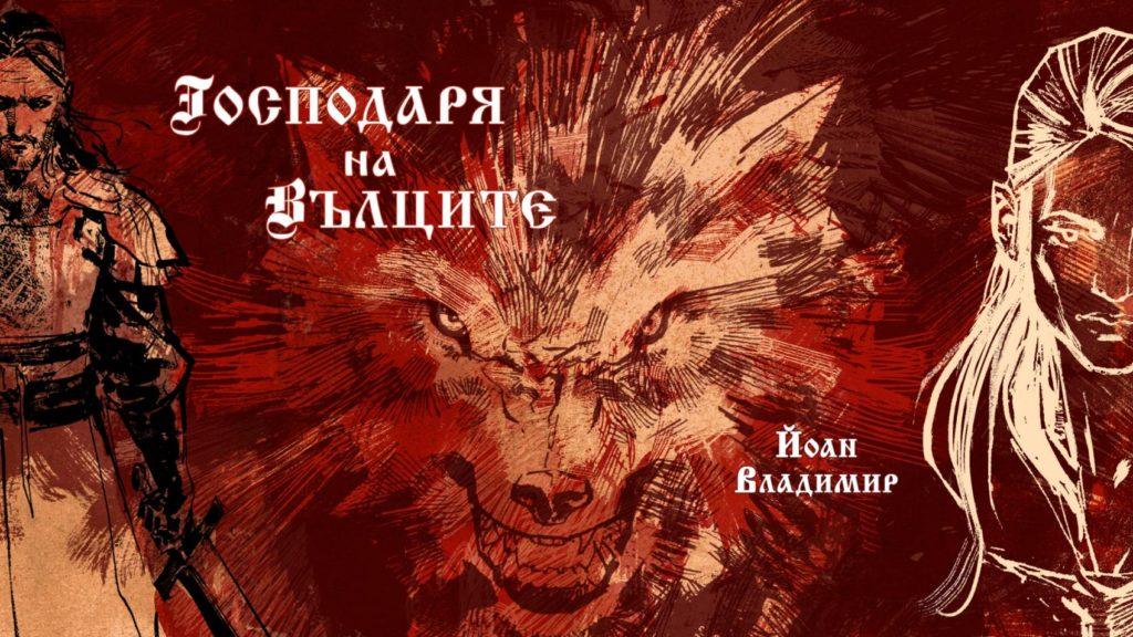 Господаря на вълците, от Йоан Владимир (Библиотека Хипертекст)