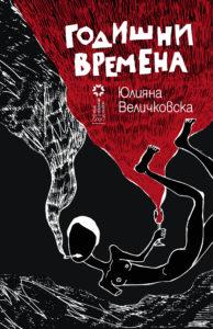 Корица на Годишни времена от Юлияна Величковска