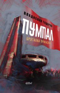 """Корица на """"Пумпал"""", от Владислав Тодоров"""