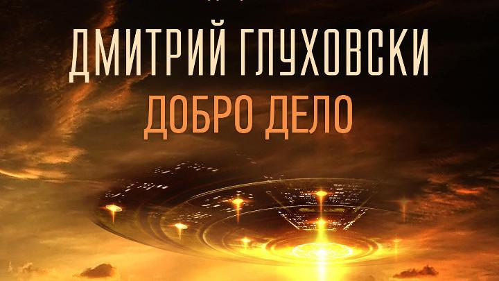 Добро дело, от Дмитрий Глуховски (фантастичен разказ)