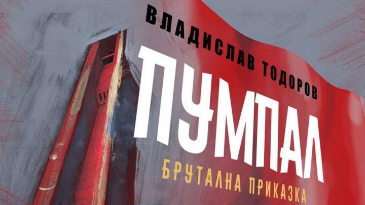 """Из """"Пумпал"""", брутална приказка от Владислав Тодоров"""