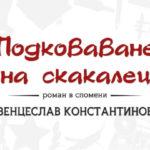 """Из """"Подковаване на скакалец"""" от Венцеслав Константинов (роман)"""