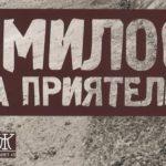 """""""Милост за приятелите"""" на Силвия Томова"""