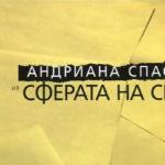"""Из """"Сферата на света"""", от Андриана Спасова (стихове)"""