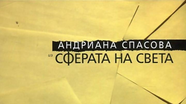 """Фрагмент от корицата на книгата """"Сферата на света"""" от Андриана Спасова"""