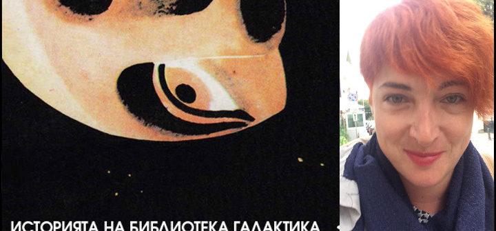 Интервю с Ралица Константинова