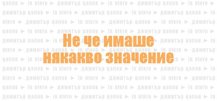 In Utero, от Димитър Цолов (разказ)