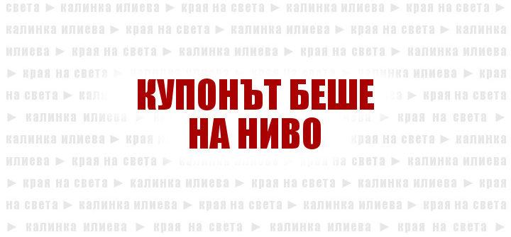 Края на света, от Калинка Илиева (разказ)