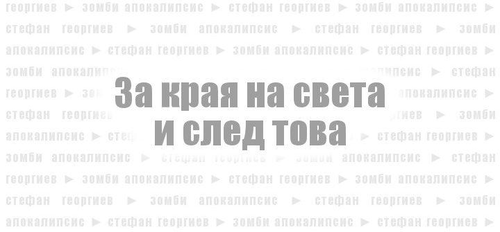 Зомби апокалипсис, от Стефан Георгиев (разказ)