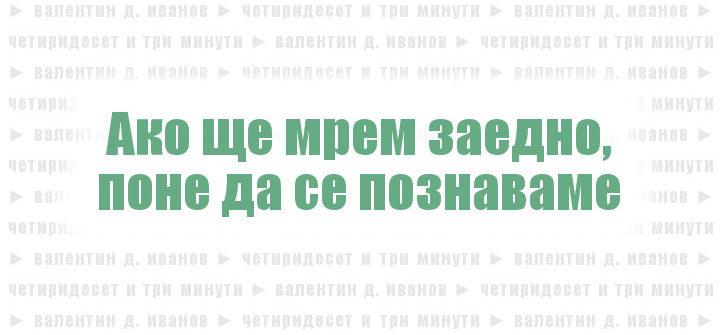 Четиридесет и три минути, от Валентин Д. Иванов (разказ)