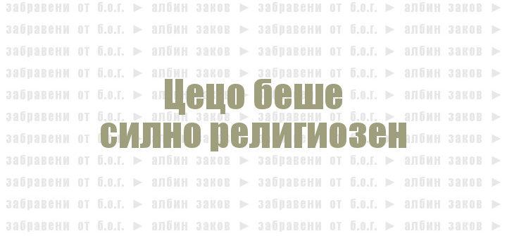 Забравени от Б.О.Г., от Албин Заков (разказ)