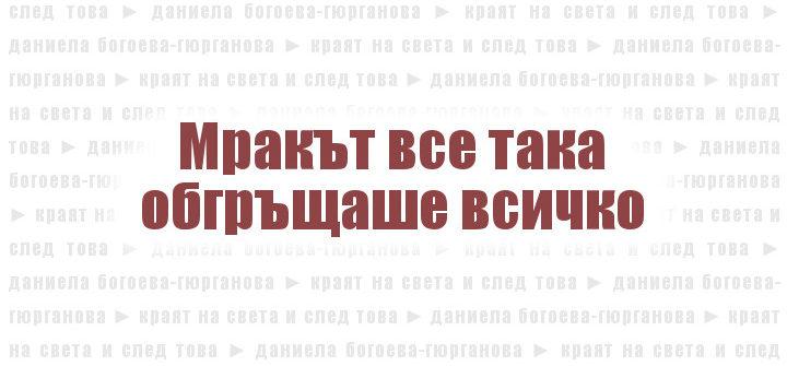 Краят на света и след това, от Даниела Богоева-Гюргакова (разказ)