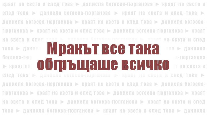 Краят на света и след това, от Даниела Богоева-Гюрганова