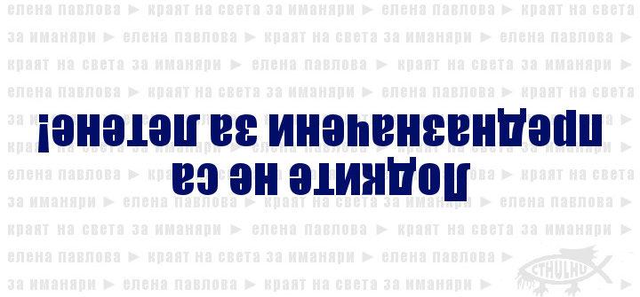 Краят на света за иманяри, от Елена Павлова (разказ)