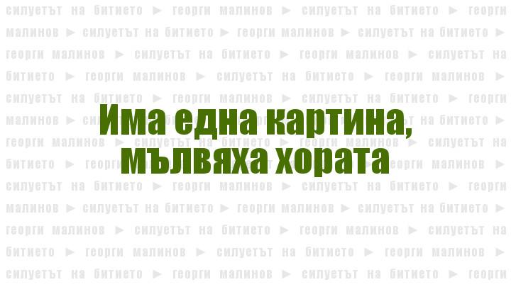 Силуетът на Битието, от Георги Малинов (разказ)