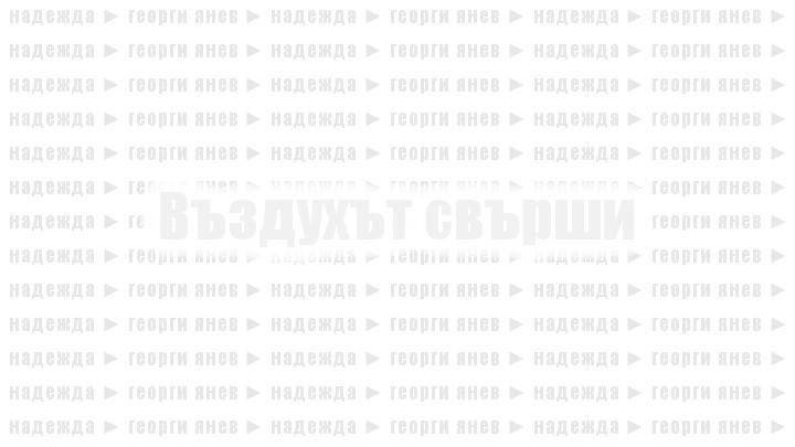 Надежда, от Георги Янев (разказ)