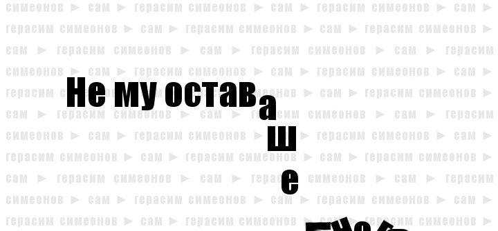 Сам, от Герасим Симеонов (разказ)
