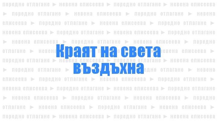 Поредно отлагане, от Невена Елисеева (разказ)