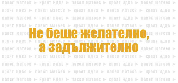 Краят идва, от Павел Матеев (разказ)