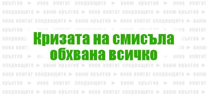 Нека опитат следващите, от Ваню Кръстев (разказ)