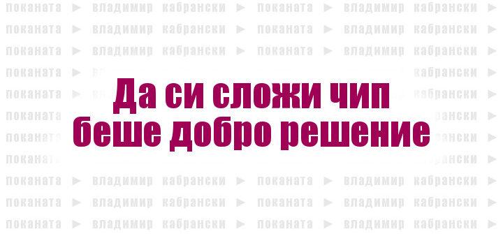 Поканата, от Владимир Кабрански (разказ)