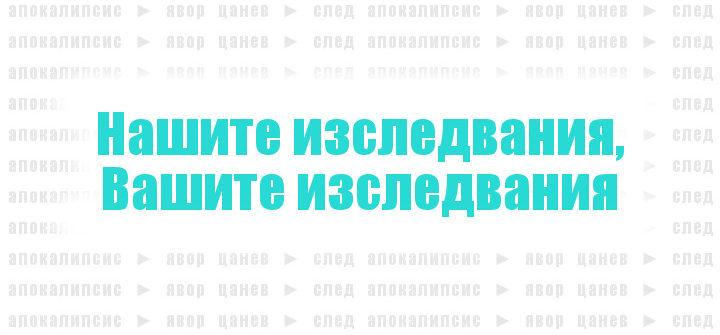 След апокалипсис, от Явор Цанев (разказ)