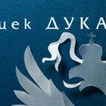 """За ваятелството с дим, от Яцек Дукай (из """"Лед"""")"""