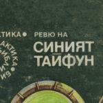 Синият тайфун: филмът е съветски