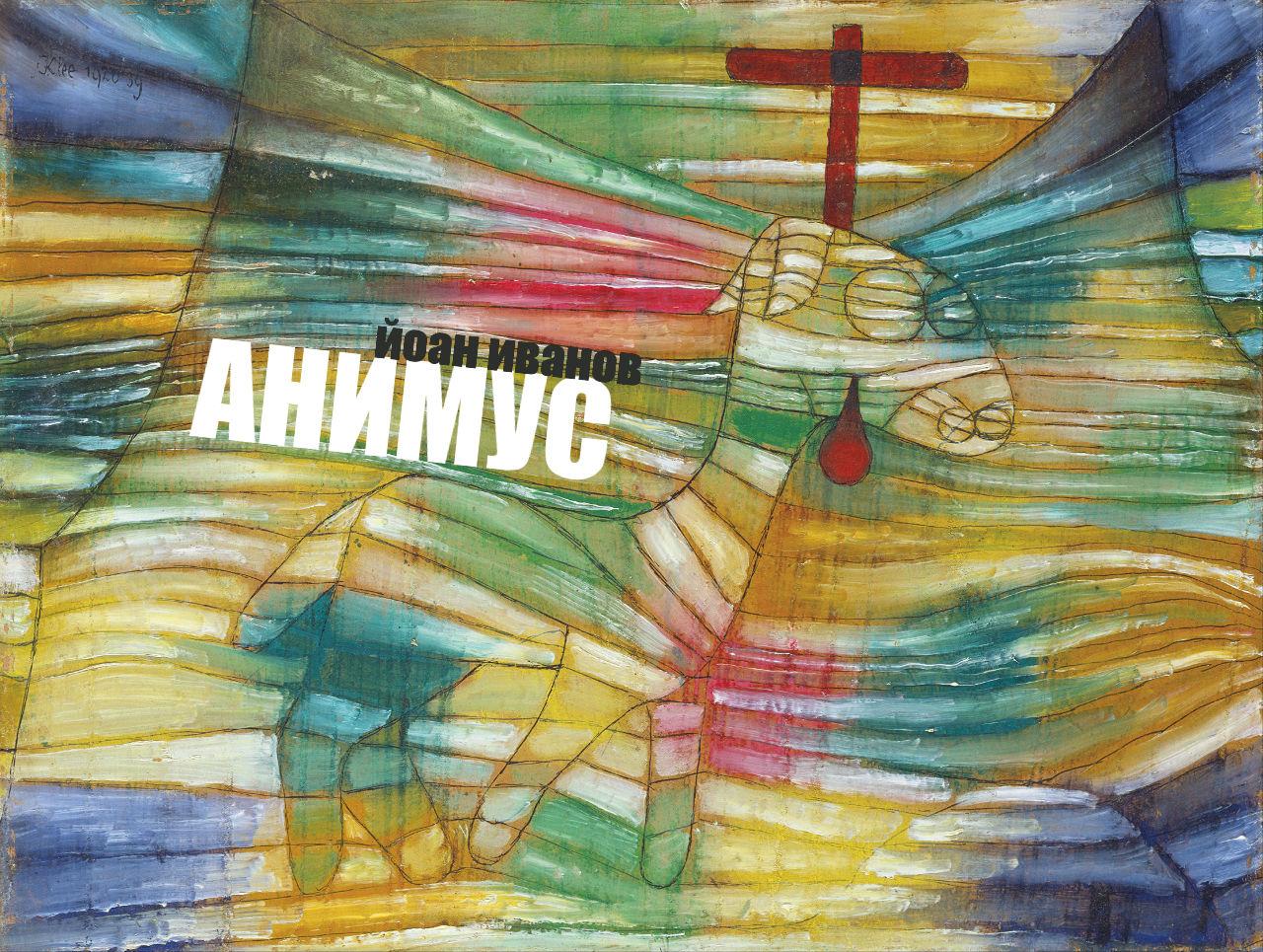 """Илюстрация към разказа """"Анимус"""""""