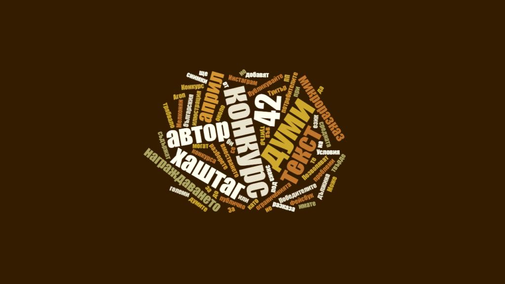 Конкурс за разказ в 42 думи