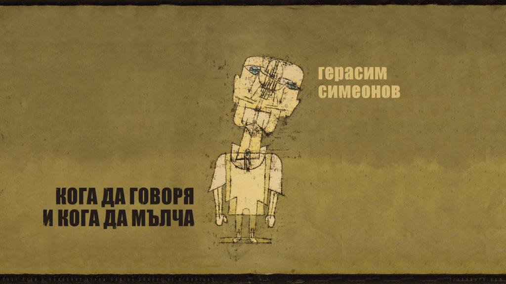 Кога да говоря и кога да мълча, от Герасим Симеонов (разказ)