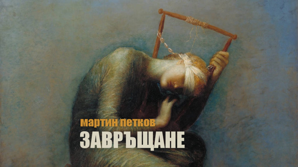 Завръщане, от Мартин Петков (разказ)