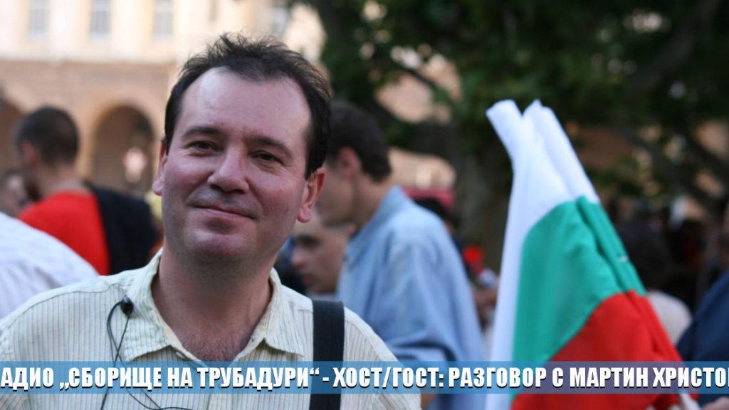 """Радио """"Сборище на трубадури"""" – Хост/Гост: разговор с Мартин Христов"""