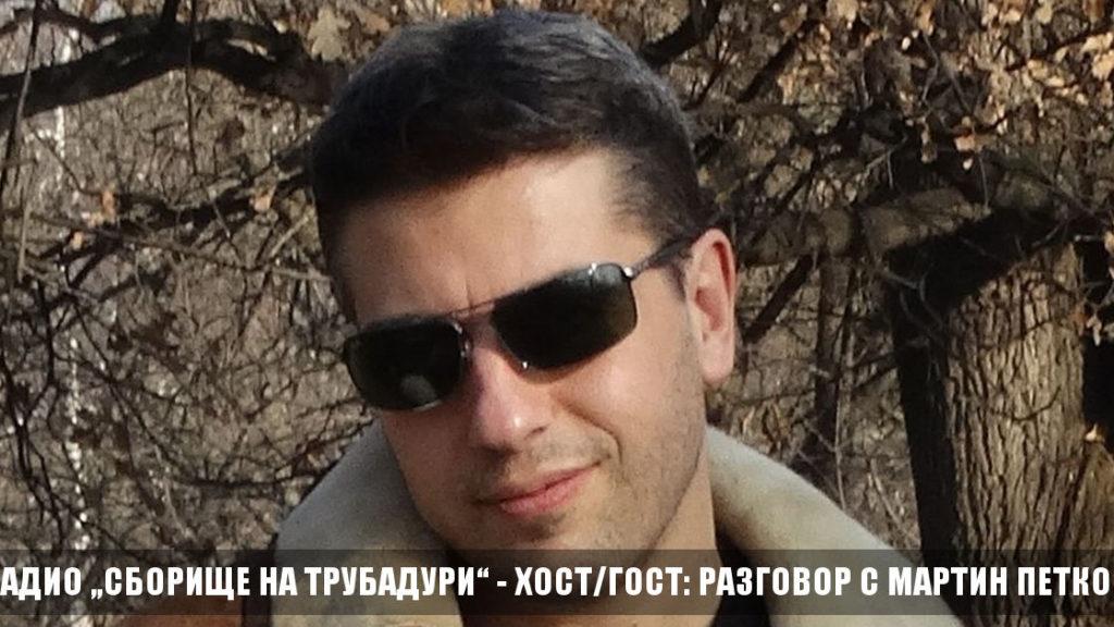 """Радио """"Сборище на трубадури"""" – Хост/Гост: разговор с Мартин Петков"""