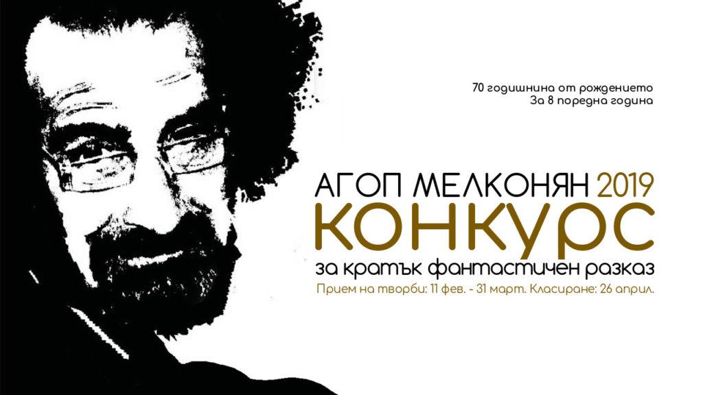 Плакат на Конкурса Агоп Мелконян 2019