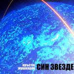 Син звезден океан, от Кръстю Мушкаров (разказ)
