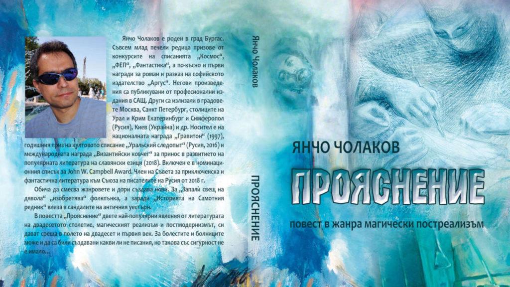 """Книга: """"Прояснение"""" от Янчо Чолаков"""