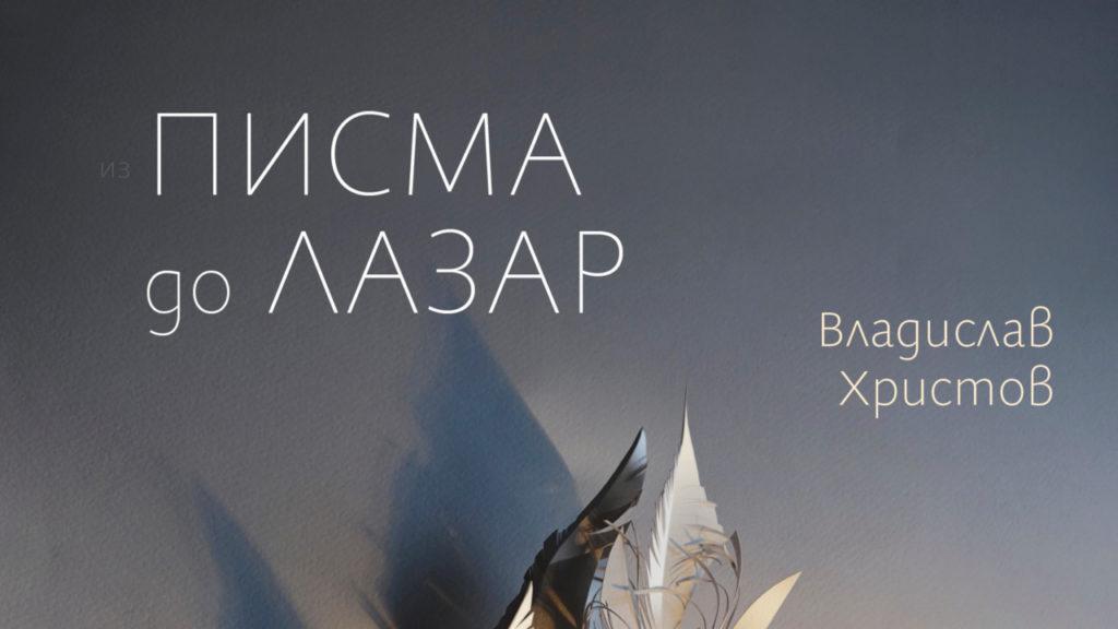 """Из """"Писма до Лазар"""" от Владислав Христов"""