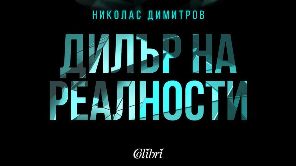 """Из """"Дилър на реалности"""" от Николас Димитров"""