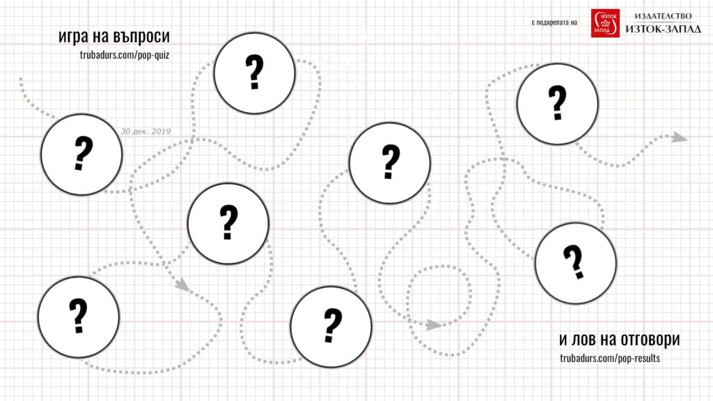 … и лов на отговори (отговор на първия въпрос в играта на въпроси)