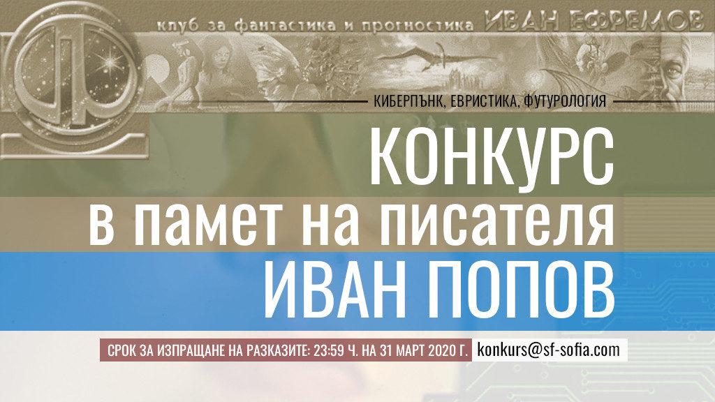 Конкурс в памет на писателя Иван Попов