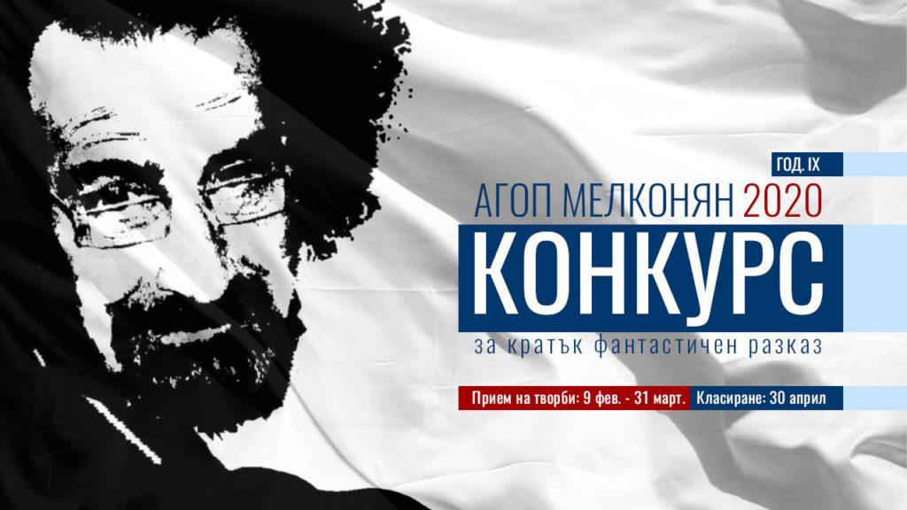 Конкурс Агоп Мелконян 2020